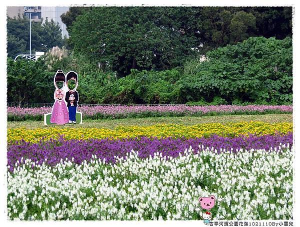 古亭河濱公園花海1021110By小雪兒IMG_5182.JPG