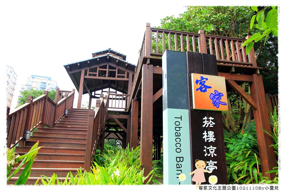 客家文化主題公園1021110By小雪兒IMG_0269.JPG