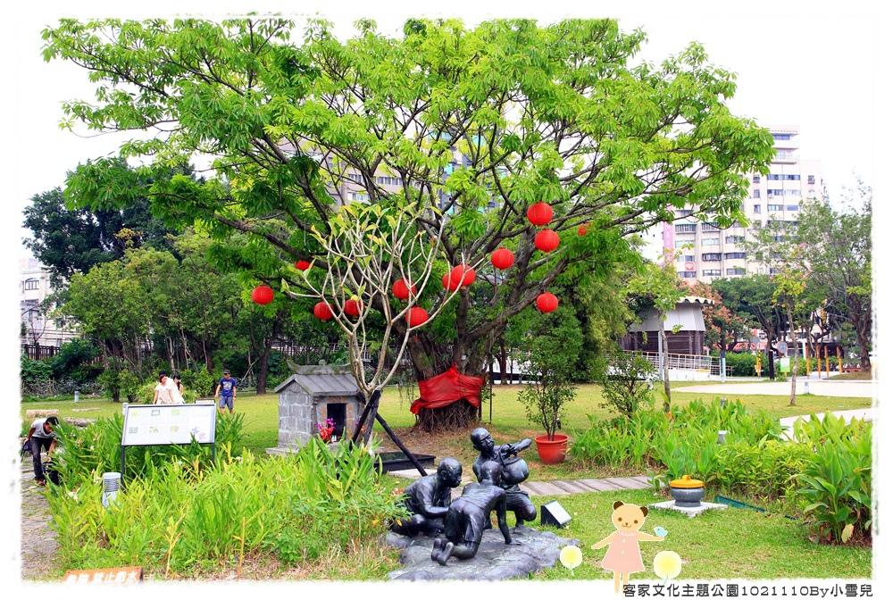 客家文化主題公園1021110By小雪兒IMG_0367.JPG