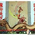 客家文化主題公園1021110By小雪兒IMG_0388.JPG