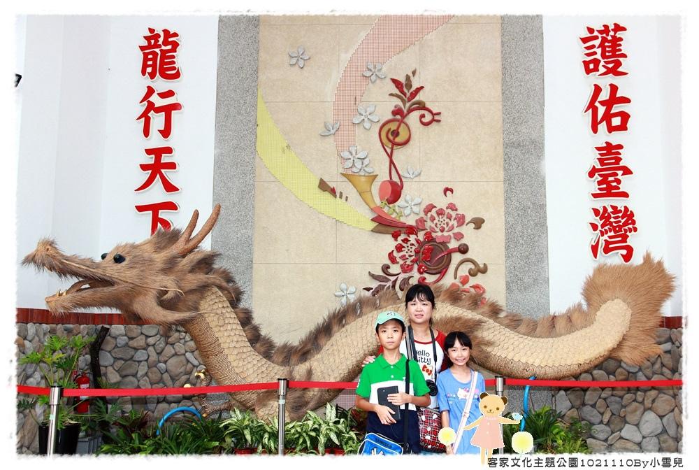 客家文化主題公園1021110By小雪兒IMG_0393.JPG