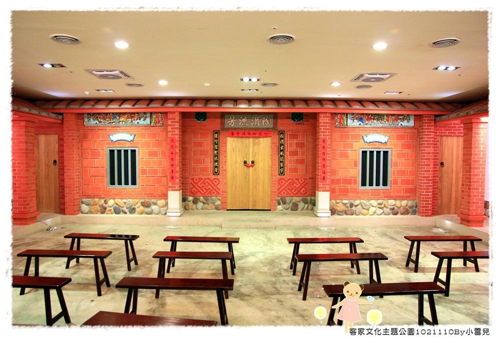 客家文化主題公園1021110By小雪兒IMG_0399.JPG