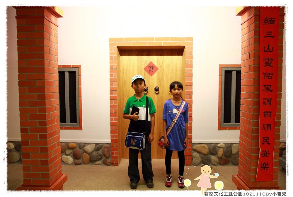 客家文化主題公園1021110By小雪兒IMG_0400.JPG