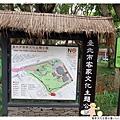 客家文化主題公園1021110By小雪兒IMG_5117.JPG