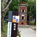 客家文化主題公園1021110By小雪兒IMG_5205.JPG