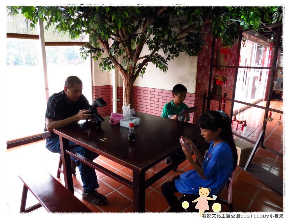 客家文化主題公園1021110By小雪兒IMG_5221.JPG