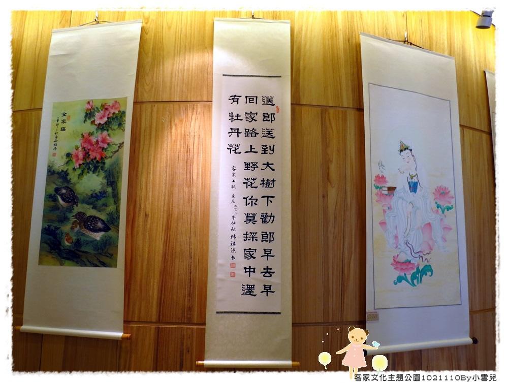 客家文化主題公園1021110By小雪兒IMG_5324.JPG