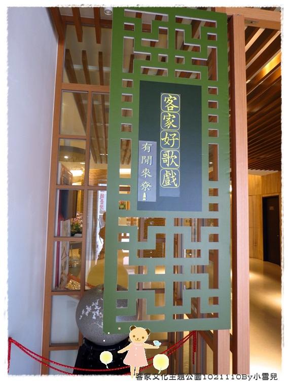 客家文化主題公園1021110By小雪兒IMG_5338.JPG