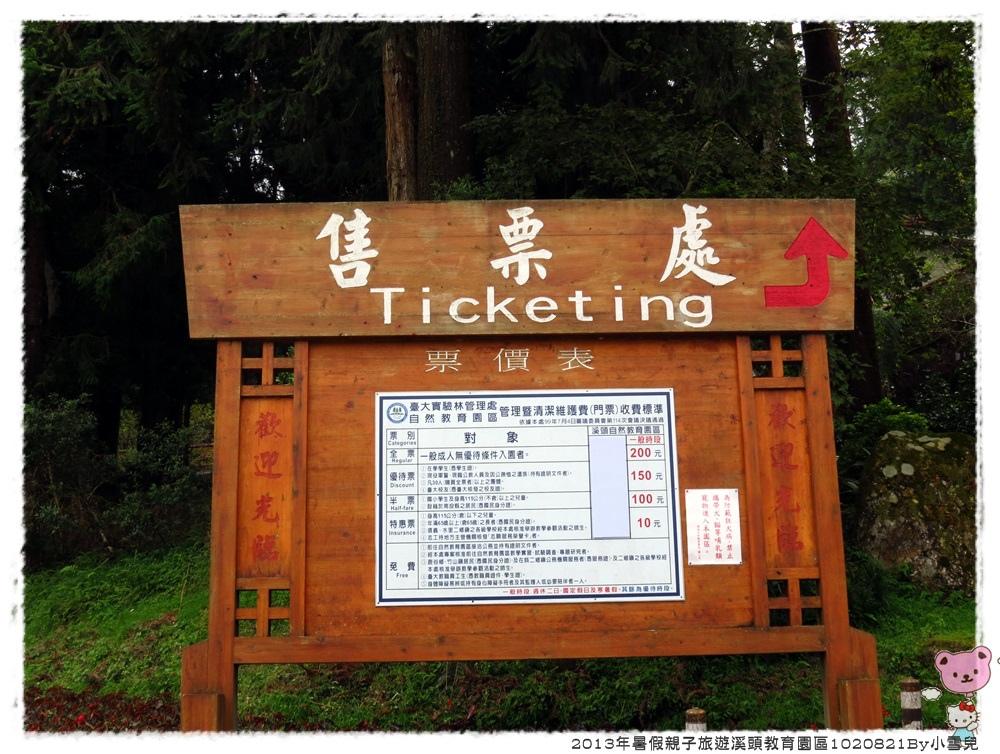 2013年暑假溪頭園區1020821By小雪兒IMG_2626.JPG
