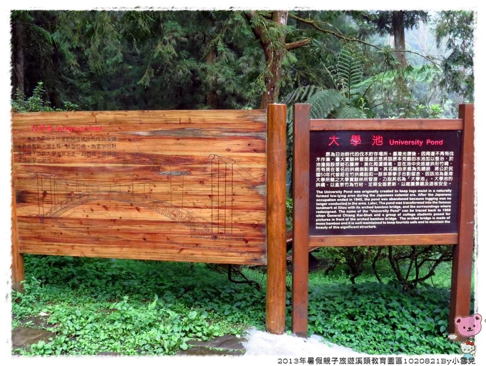 2013年暑假溪頭園區1020821By小雪兒IMG_2710.JPG