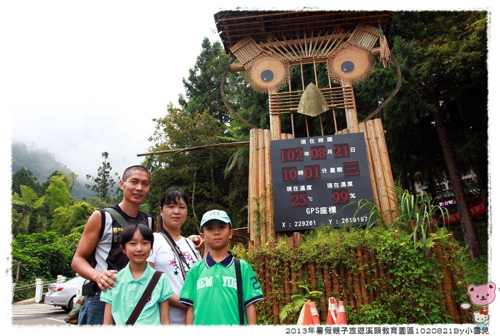 2013年暑假溪頭園區1020821By小雪兒IMG_6712.JPG