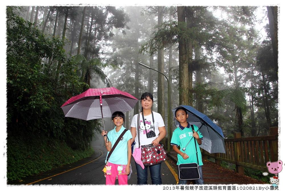 2013年暑假溪頭園區1020821By小雪兒IMG_6750.JPG