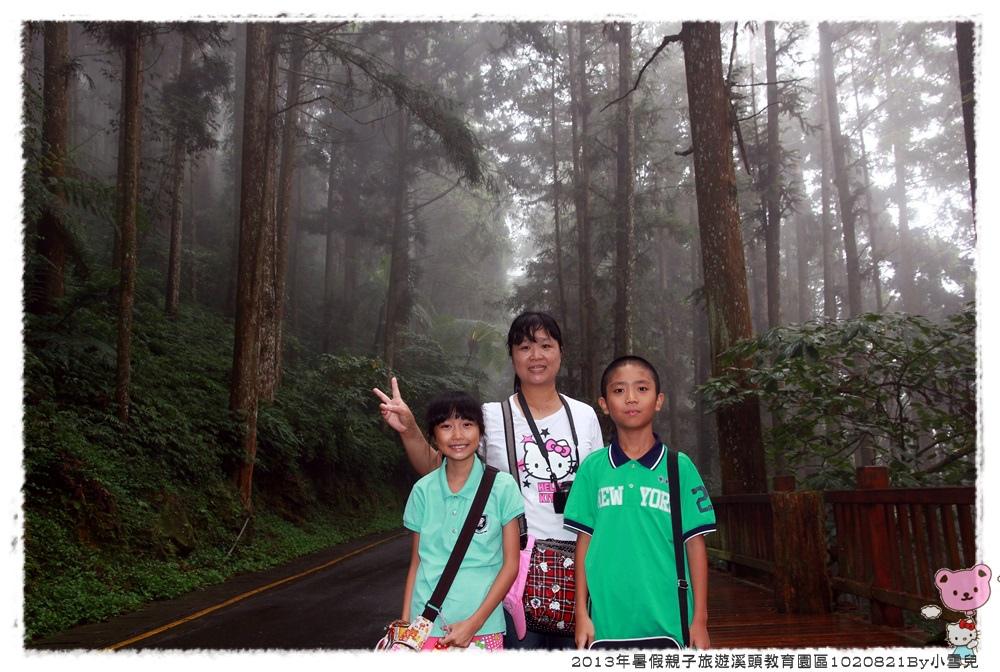 2013年暑假溪頭園區1020821By小雪兒IMG_6758.JPG