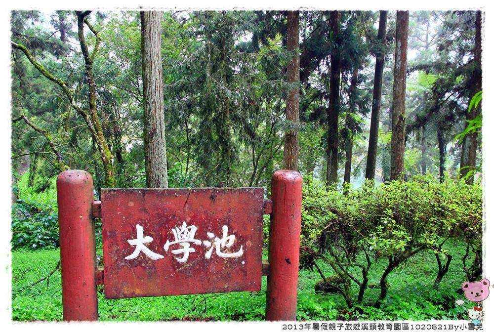 2013年暑假溪頭園區1020821By小雪兒IMG_6771.JPG