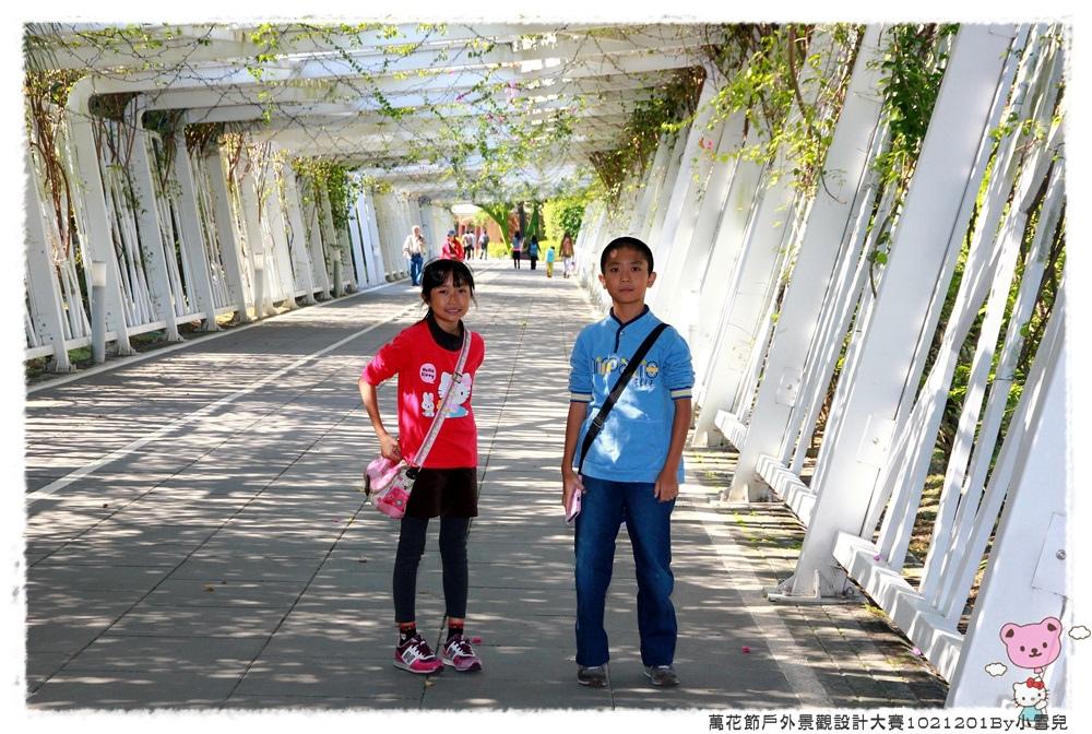 萬花節戶外景觀設計大賽1021201By小雪兒IMG_1274.JPG