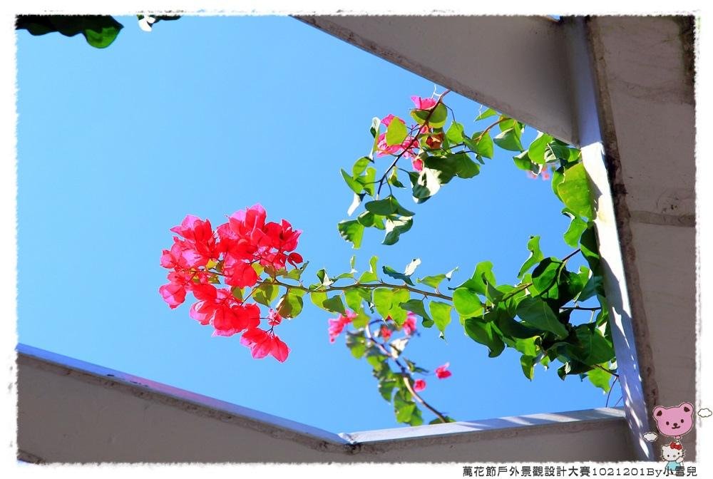 萬花節戶外景觀設計大賽1021201By小雪兒IMG_1276.JPG