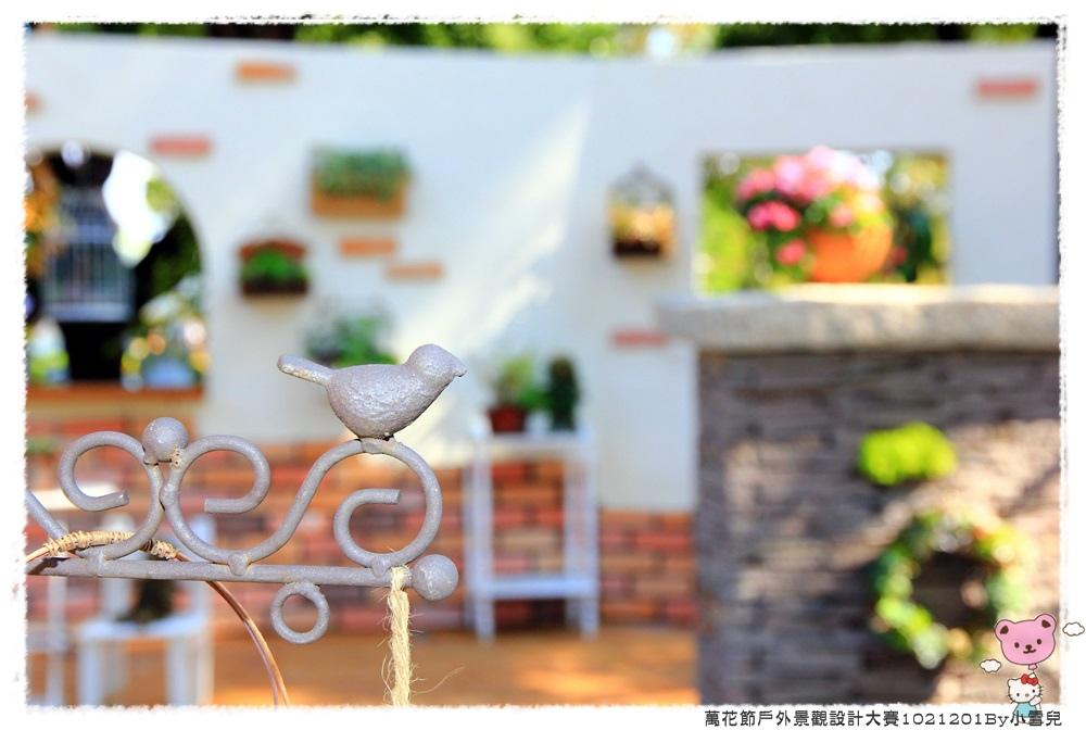 萬花節戶外景觀設計大賽1021201By小雪兒IMG_1325.JPG