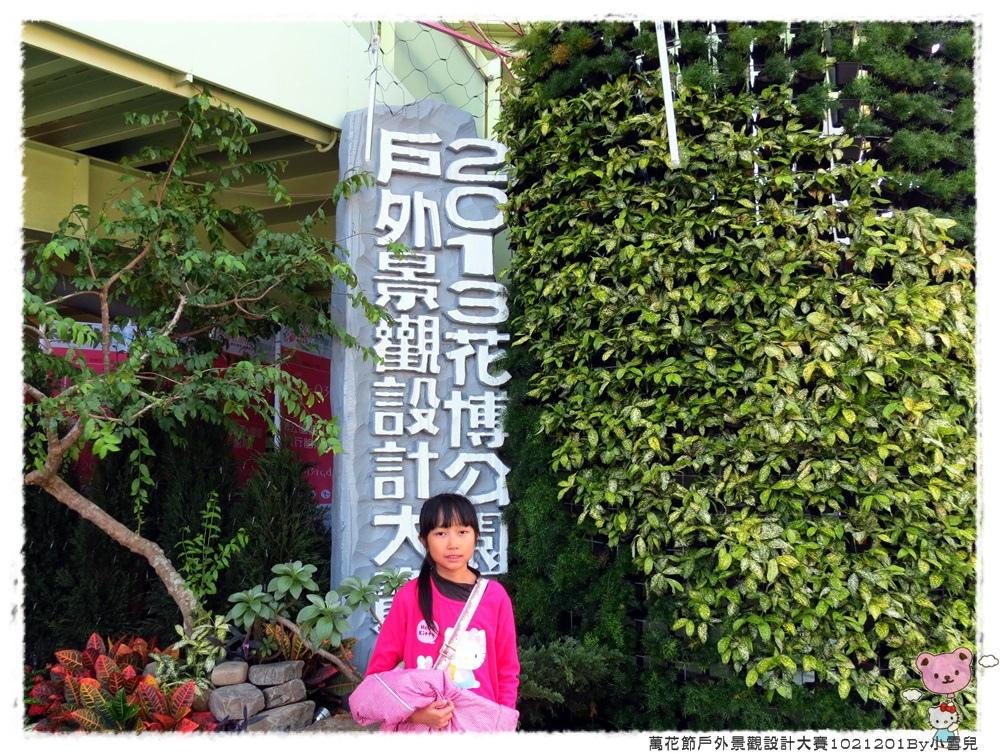 萬花節戶外景觀設計大賽1021201By小雪兒IMG_5842.JPG