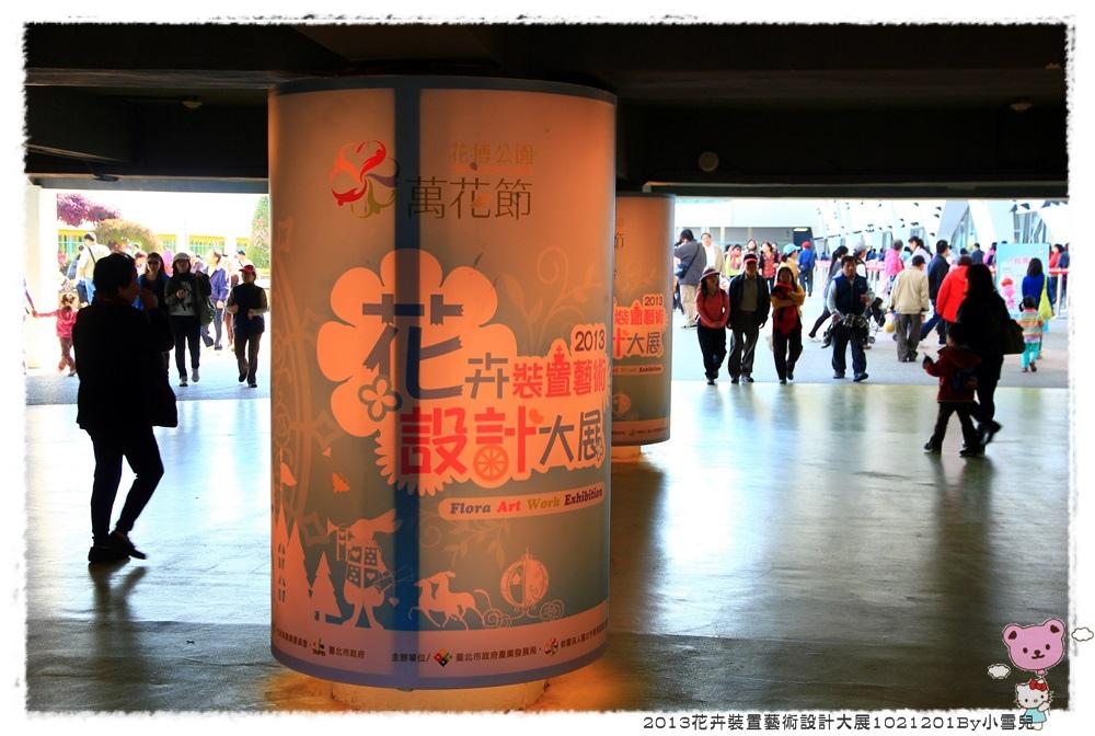2013花卉裝置藝術設計大展1021201By小雪兒IMG_1356.JPG