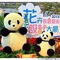 2013花卉裝置藝術設計大展1021201By小雪兒IMG_1361.JPG