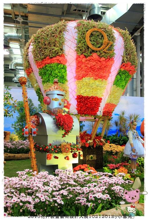 2013花卉裝置藝術設計大展1021201By小雪兒IMG_1370.JPG