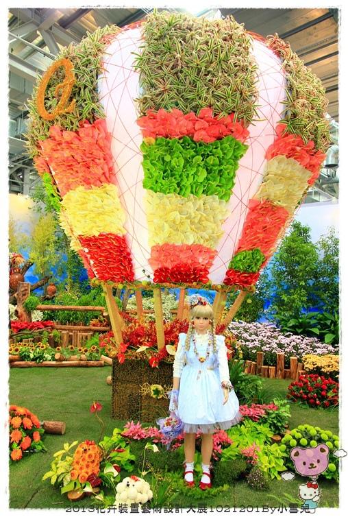 2013花卉裝置藝術設計大展1021201By小雪兒IMG_1378.JPG