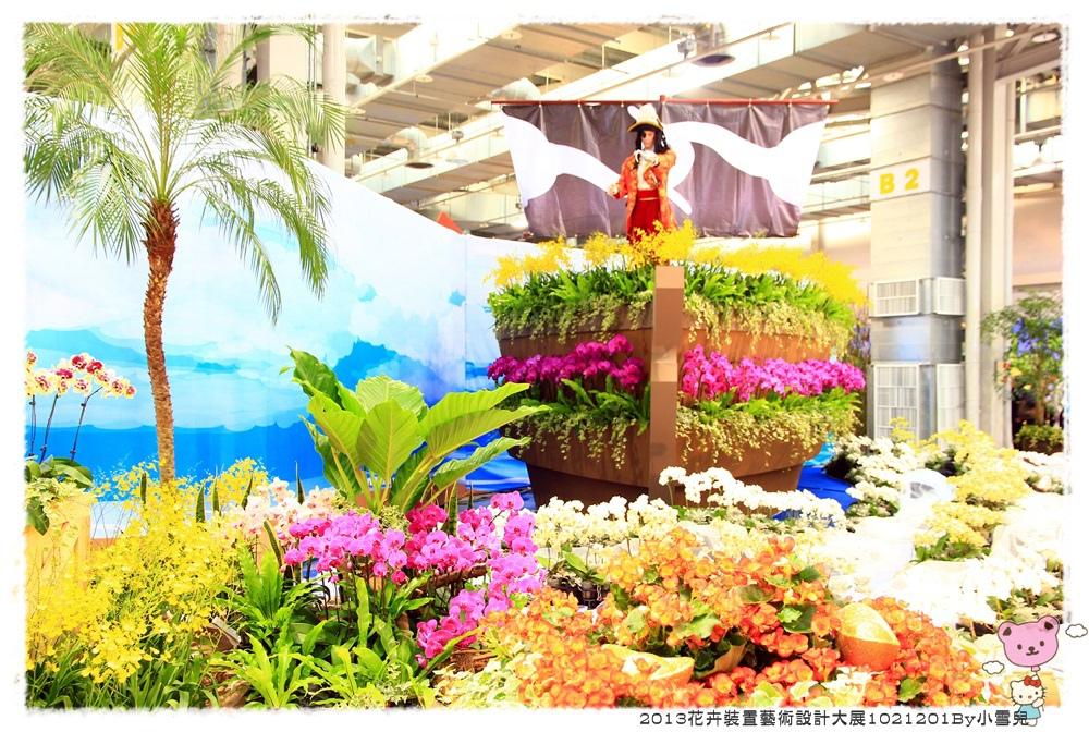 2013花卉裝置藝術設計大展1021201By小雪兒IMG_1389.JPG