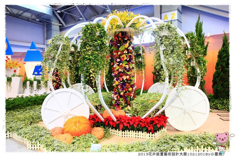 2013花卉裝置藝術設計大展1021201By小雪兒IMG_1408.JPG
