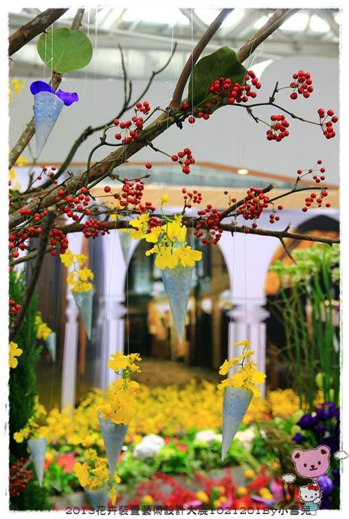 2013花卉裝置藝術設計大展1021201By小雪兒IMG_1419.JPG