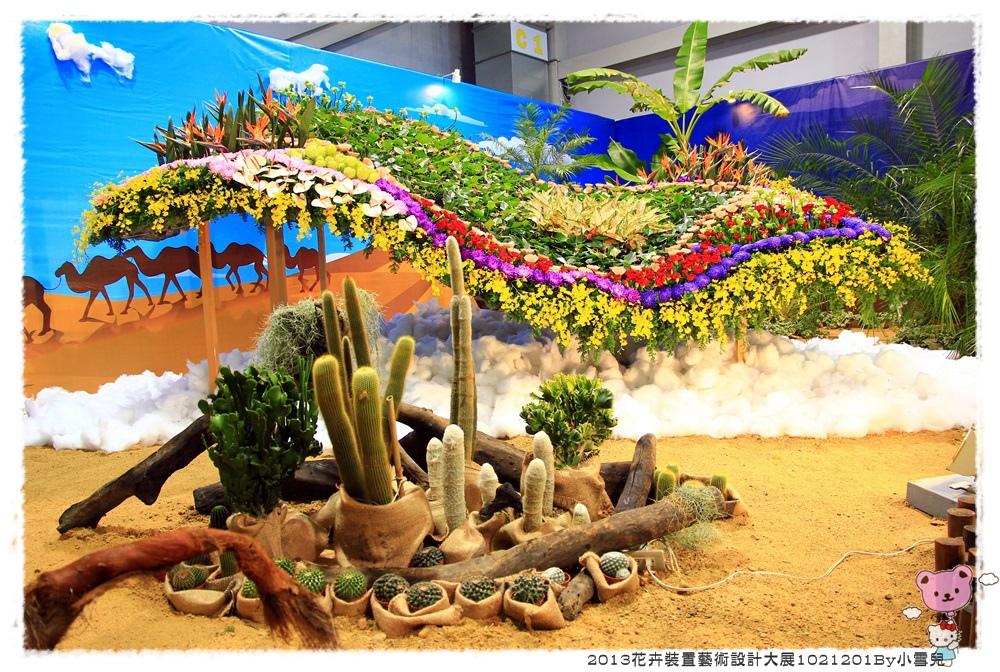 2013花卉裝置藝術設計大展1021201By小雪兒IMG_1432.JPG