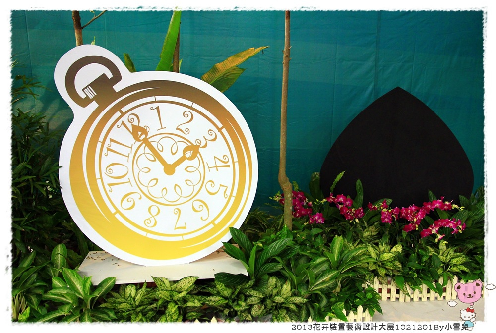 2013花卉裝置藝術設計大展1021201By小雪兒IMG_1437.JPG