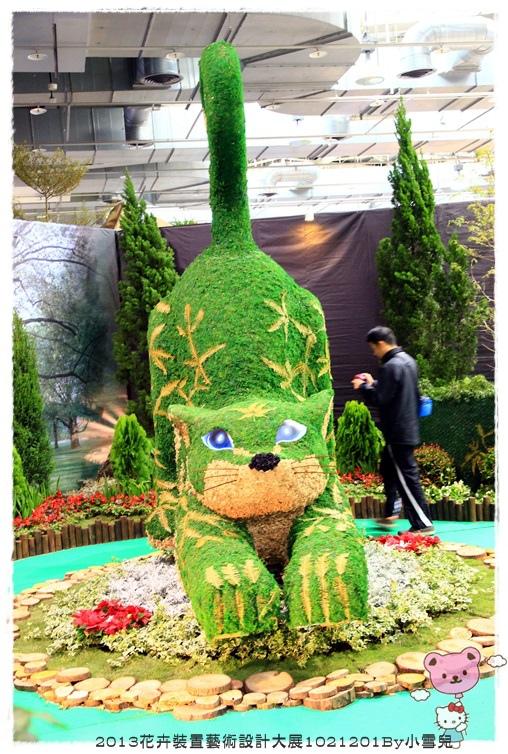 2013花卉裝置藝術設計大展1021201By小雪兒IMG_1480.JPG