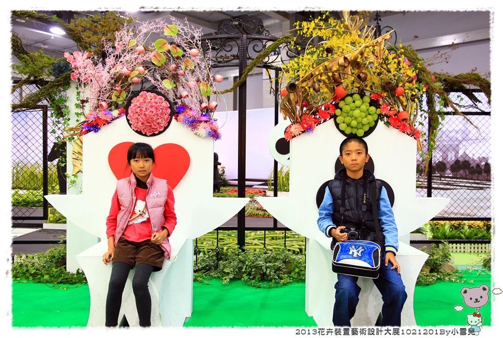 2013花卉裝置藝術設計大展1021201By小雪兒IMG_1484.JPG