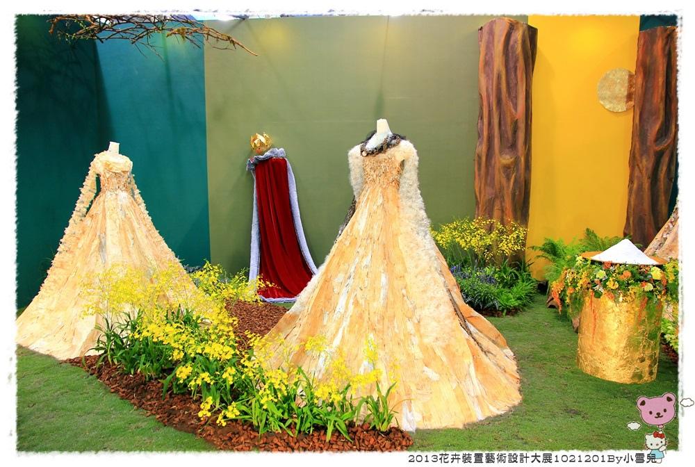 2013花卉裝置藝術設計大展1021201By小雪兒IMG_1494.JPG
