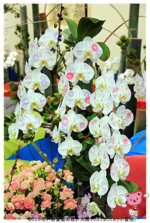 2013花卉裝置藝術設計大展1021201By小雪兒IMG_1505.JPG