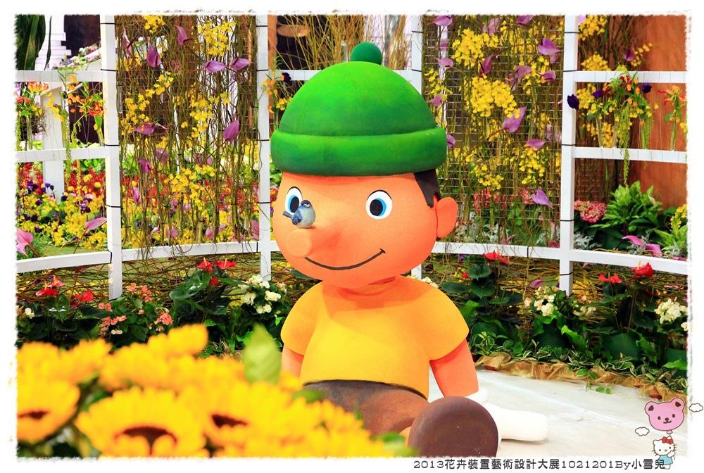 2013花卉裝置藝術設計大展1021201By小雪兒IMG_1531.JPG