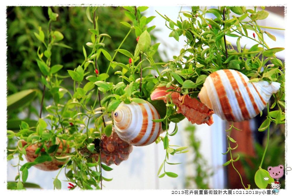 2013花卉裝置藝術設計大展1021201By小雪兒IMG_1548.JPG