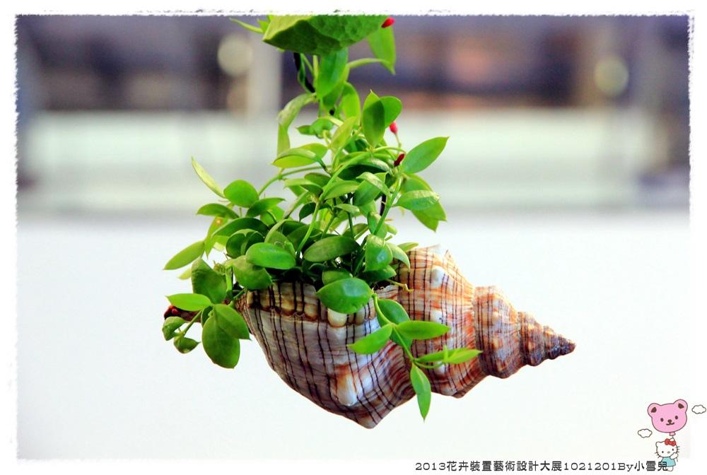 2013花卉裝置藝術設計大展1021201By小雪兒IMG_1549.JPG