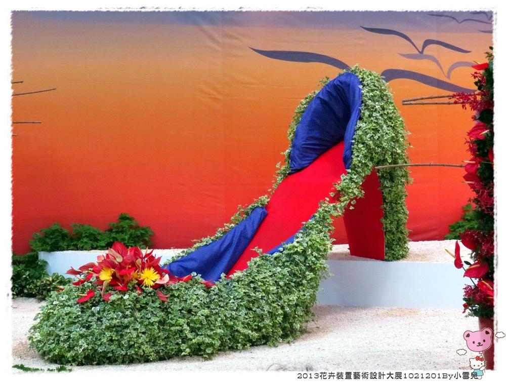 2013花卉裝置藝術設計大展1021201By小雪兒IMG_5897.JPG
