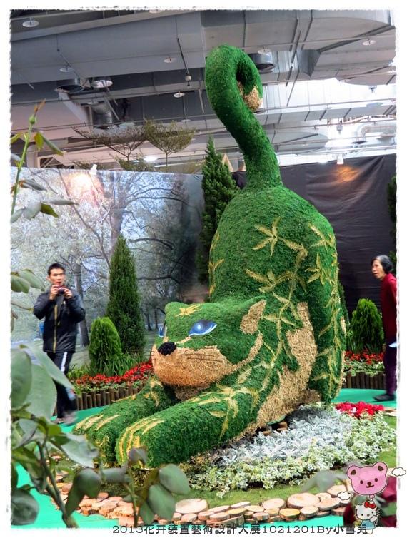 2013花卉裝置藝術設計大展1021201By小雪兒IMG_5934.JPG