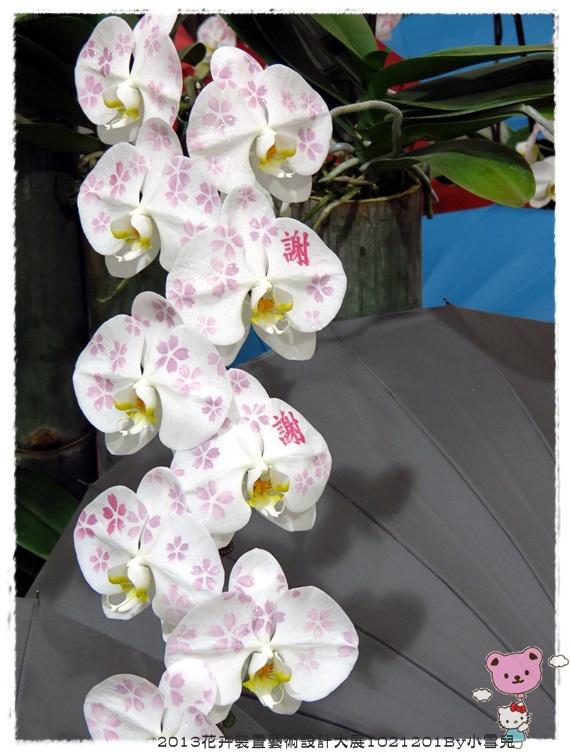 2013花卉裝置藝術設計大展1021201By小雪兒IMG_5950.JPG