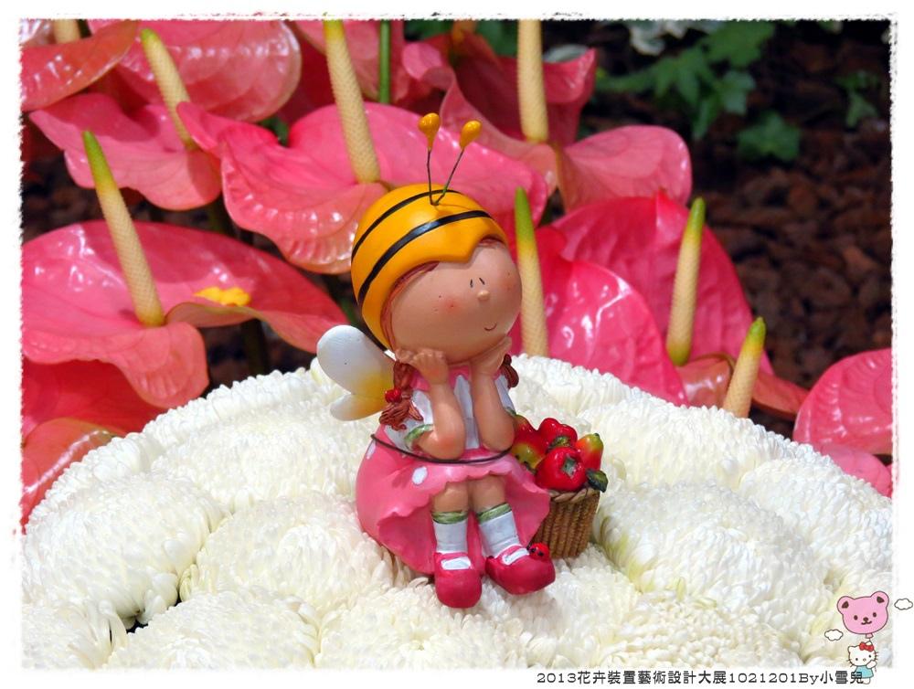 2013花卉裝置藝術設計大展1021201By小雪兒IMG_5962.JPG
