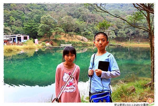 新山夢湖1021124By小雪兒IMG_1133.JPG
