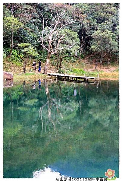新山夢湖1021124By小雪兒IMG_1136.JPG