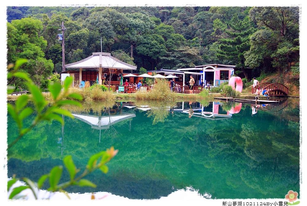 新山夢湖1021124By小雪兒IMG_1149.JPG