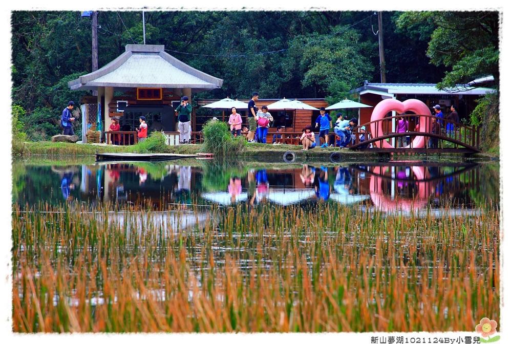 新山夢湖1021124By小雪兒IMG_1159.JPG