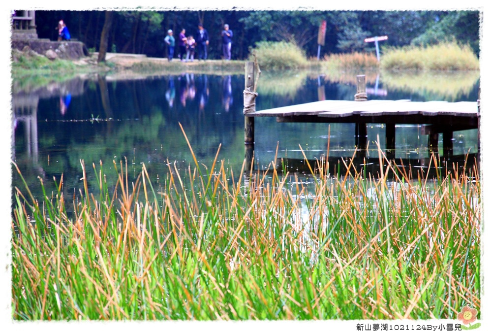 新山夢湖1021124By小雪兒IMG_1171.JPG