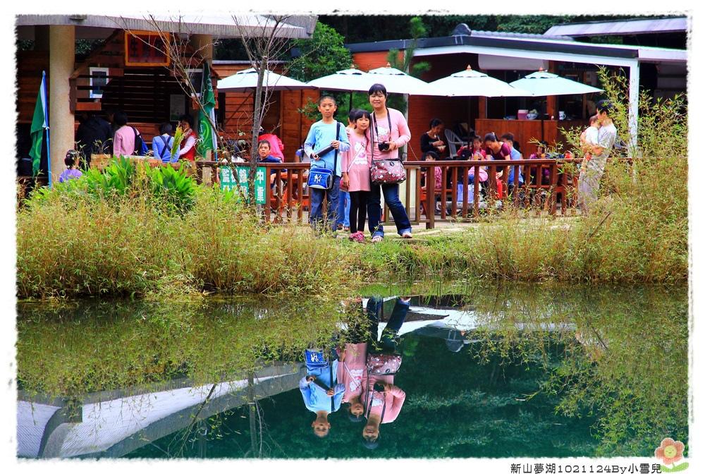 新山夢湖1021124By小雪兒IMG_1206.JPG