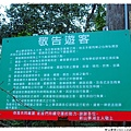 新山夢湖1021124By小雪兒IMG_5761.JPG
