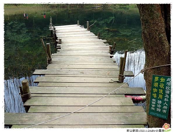 新山夢湖1021124By小雪兒IMG_5793.JPG